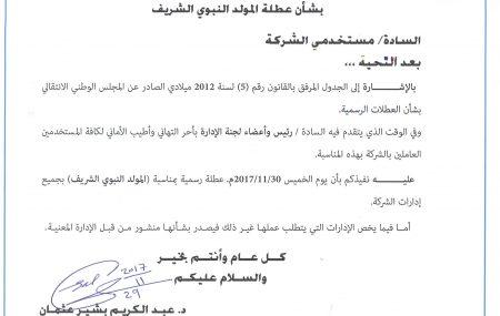 بالإشـــارة الى الجدول المرفق بالقانون رقم (5) لسنة 2012م الصادر عن المجلس الوطني الانتقالي بشأن العطلات الرسمية لذا نأمل الإطلاع على المرفق .