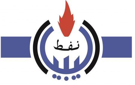 شركة البريقة لتسويق النفط الإدارة العامة للمناطق الغربية والجنوبية إدارة منطقة طرابلس *********************************** الكميات الموزعة لغاز الطهي المنزلي ليوم الاربعاء الموافق