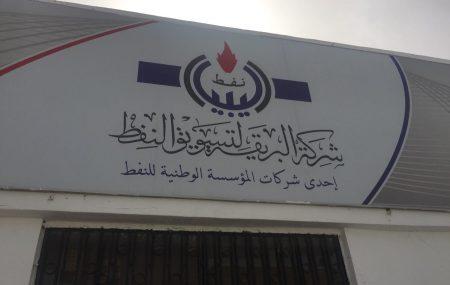 تجري الإستعدادات علي قدم وساق بجناح شركة البريقة للتسويق النفط بمعرض طرابلس الدولي الدورة 46 للتجهيز ليوم الإفتتاح الذي ينطلق يوم الإثنين الموافق 2 أبريل2018م . تحية لكل