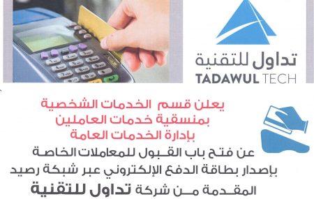 إعلان عن فتح باب القبول للمعاملات الخاصة بإصدار بطاقة الدفع الإلكتروني عبر شبكة رصيد من شركة (تداول للتقينة)