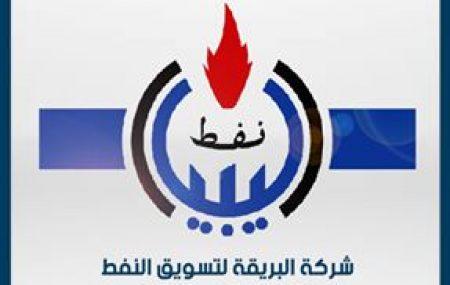 شركة البريقة لتسويق النفط إدارة منطقة مصراتة / قسم أرصدة السوائل *********************************** الكميات الموزعة لغاز الطهي المنزلي ليوم الاحد الموافق 8 ابريل 2018م.