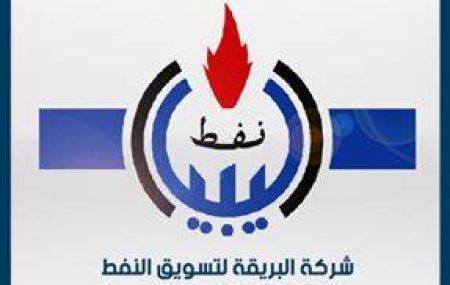 شركة البريقة لتسويق النفط إدارة منطقة مصراتة / قسم أرصدة السوائل ************************************* الكميات الموزعة لغاز الطهي المنزلي ليوم الثلاثاء الموافق 03 ابريل 2018م