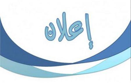 يعتزم الفريق المكلف بالأشراف على جناح شركة البريقة بمعرض طرابلس الدولي إعلامكم بأنه قد تم تخصيص يوم غدا الأربعاء الموافق11 /04 /2018م بدعوة السيدات الموظفات بالشركة لزيارة