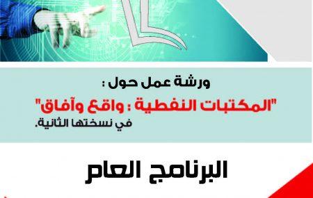 مساهمة في تنمية رأس المال البشري في قطاع النفط والغاز تقيم الجمعية الليبية للمكتبات والمعلومات والإرشيف بالتعاون مع شبكة المكتبات النفطية وبرعاية كريمة من شركة البريقة