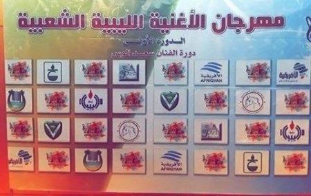 مهرجان الأغنية الليبية الشعبية الذي أقيم الثلاثاء الأول من مايو الجاري في بنغازي يكرم شركة البريقة لتسويق النفط لرعايتها الرسمية للمهرجان الثقافي الإجتماعي ضمن عديد