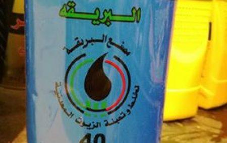 لاحظنا تداول هذا المنتج بالسوق الليبي المحلي وإن مصدره شركة البريقة لتسويق النفط لذلك وجب تنويه السادة المواطنين الكرام بأن هذا المنتج من زيت السيارات لم يورد بمعرفة