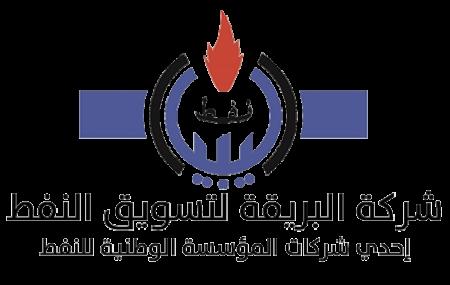 شركة البريقة لتسويق النفط الإدارة العامة للمناطق الغربية والجنوبية إدارة منطقة (طرابلس) ************************************* الكميات الموزعة لوقود البنزين والديزل لمحطات الوقود