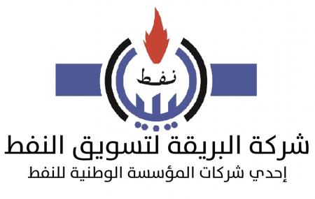 شركة البريقة لتسويق النفط الإدارة العامة للمناطق الغربية والجنوبية إدارة منطقة طرابلس *********************************** الكميات الموزعة لوقود البنزين والديزل لمحطات الوقود