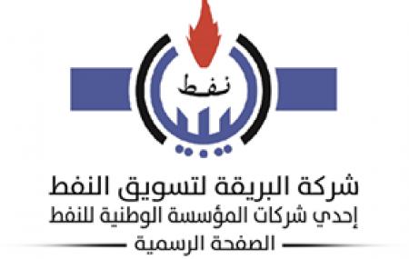 شركة البريقة لتسويق النفط الإدارة العامة للمناطق الغربية والجنوبية إدارة منطقة طرابلس/ مصراته . ************************************* الكميات الموزعة لوقود البنزين والديزل لمحطات
