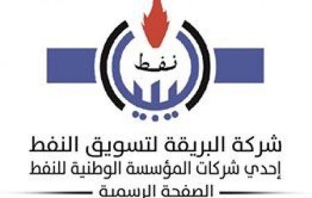 شركة البريقة لتسويق النفط الإدارة العامة للمناطق الغربية والجنوبية إدارة منطقة طرابلس ************************************* الكميات الموزعة لغاز الطهي المنزلي ليوم الجمعة الموافق