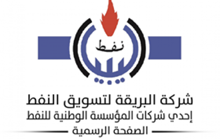 شركة البريقة لتسويق النفط إدارة منطقة مصراتة / قسم أرصدة السوائل ************************************* الكميات الموزعة لغاز الطهي المنزلي ليوم الاثنين الموافق 09 يوليو 2018م