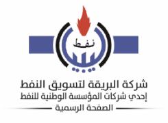 إعلان عن مناقصة عامة لعطاء مشروع تنظيف عدد (25) خزان وقود بمستودعات المناطق الغربية والجنوبية ومستودعات المطارات