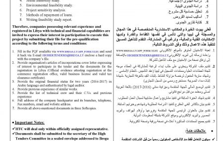 تمديد إعلان عن تأهيل مسبق لدراسة الجدوى الاقتصادية لإنشاء مستودعات وقود بمنطقة الزنتان وبنغازي وتاجوراء Extension announcement for Pre-qualification for Feasibility Study for Oil Depot at Zentan , Benghaze