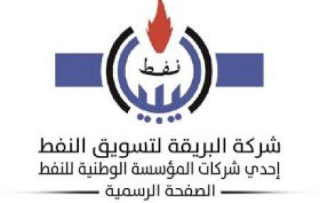 شركة البريقة لتسويق النفط الإدارة العامة للمناطق الغربية والجنوبية ميناء طرابلس البحري . ************************************* الكميات الموزعة لوقود البنزين لمحطات الوقود التابعة