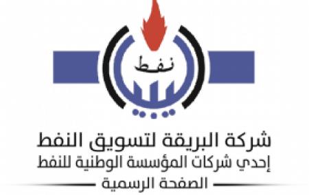 شركة البريقة لتسويق النفط إدارة منطقة مصراتة / قسم أرصدة السوائل ************************************* الكميات الموزعة لغاز الطهي المنزلي ليوم الاثنين الموافق 08 أكتوبر 2018م