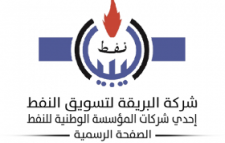 شركة البريقة لتسويق النفط إدارة منطقة مصراتة / قسم أرصدة السوائل ************************************* الكميات الموزعة لغاز الطهي المنزلي ليوم الخميس الموافق 18 أكتوبر 2018م