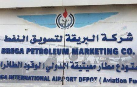 قامت عدسة المكتب الإعلامي بشركة البريقة لتسويق النفط اليوم الأحد الموافق14أكتوبر2018 بجولة داخل مستودع مطار معيتيقة الدولي( لوقود الطائرات) حيث التقينا بالسيد رئيس المستودع