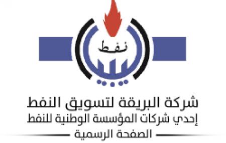 شركة البريقة لتسويق النفط إدارة منطقة مصراتة / قسم أرصدة السوائل ************************************* الكميات الموزعة لغاز الطهي المنزلي ليوم الثلاثاء الموافق 13 نوفمبر 2018م