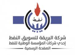 تمديد إعلان عن مناقصة عامة لعطاء مشروع إزالة العازل  الحراري لخزان الديزل رقم (59) بمستودع جنزور النفطي