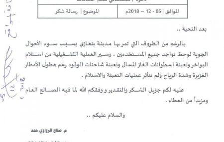 بالرغم من الظروف التي تم بها مدينة بنغازي بسبب سوء الاحوال الجوية لوحظ تواجد جميع المستخدمين , وسير العملية التشغيلية من استلام البواخر وتعبئة اسطوانات الغاز المسال