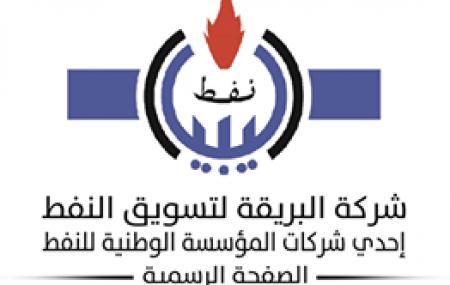 شركة البريقة لتسويق النفط إدارة منطقة مصراتة / قسم أرصدة السوائل ************************************* الكميات الموزعة لغاز الطهي المنزلي ليوم الاربعاء الموافق 23 يناير 2019م
