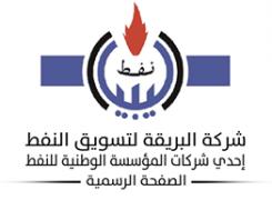 تمديد إعلان عطاء مشروع إعداد الدراسات الهندسية لإنحراف جدار الخزان رقم (T 503) بمستودع الزاوية النفطي.