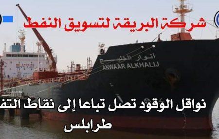 # عمليات التوزيع _ تسير بشكل طبيعي. تتوالى النواقل النفطية بجميع الموانئ البحرية في الرسو على منطقة المخطاف و مناطق التفريغ بشكل طبيعي ، مع استمرار العمليات التشغيلية
