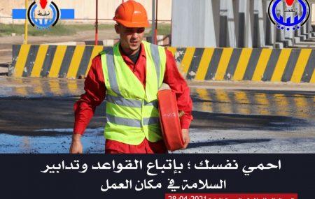 #السلامة أولاً إن السلامة المهنية بأماكن العمل أمر تحرص لجنة الإدارة بشركة البريقة لتسويق النفط كل الحرص على تطويره و الإهتمام به ، ويأتي هذا الإهتمام في ظل حرص المؤسسة