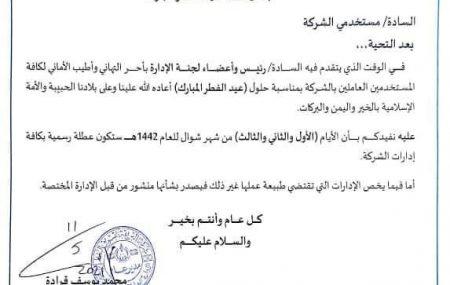 منشور رقم (5) 2021م بشأن عطلة عيد الفطر المبارك